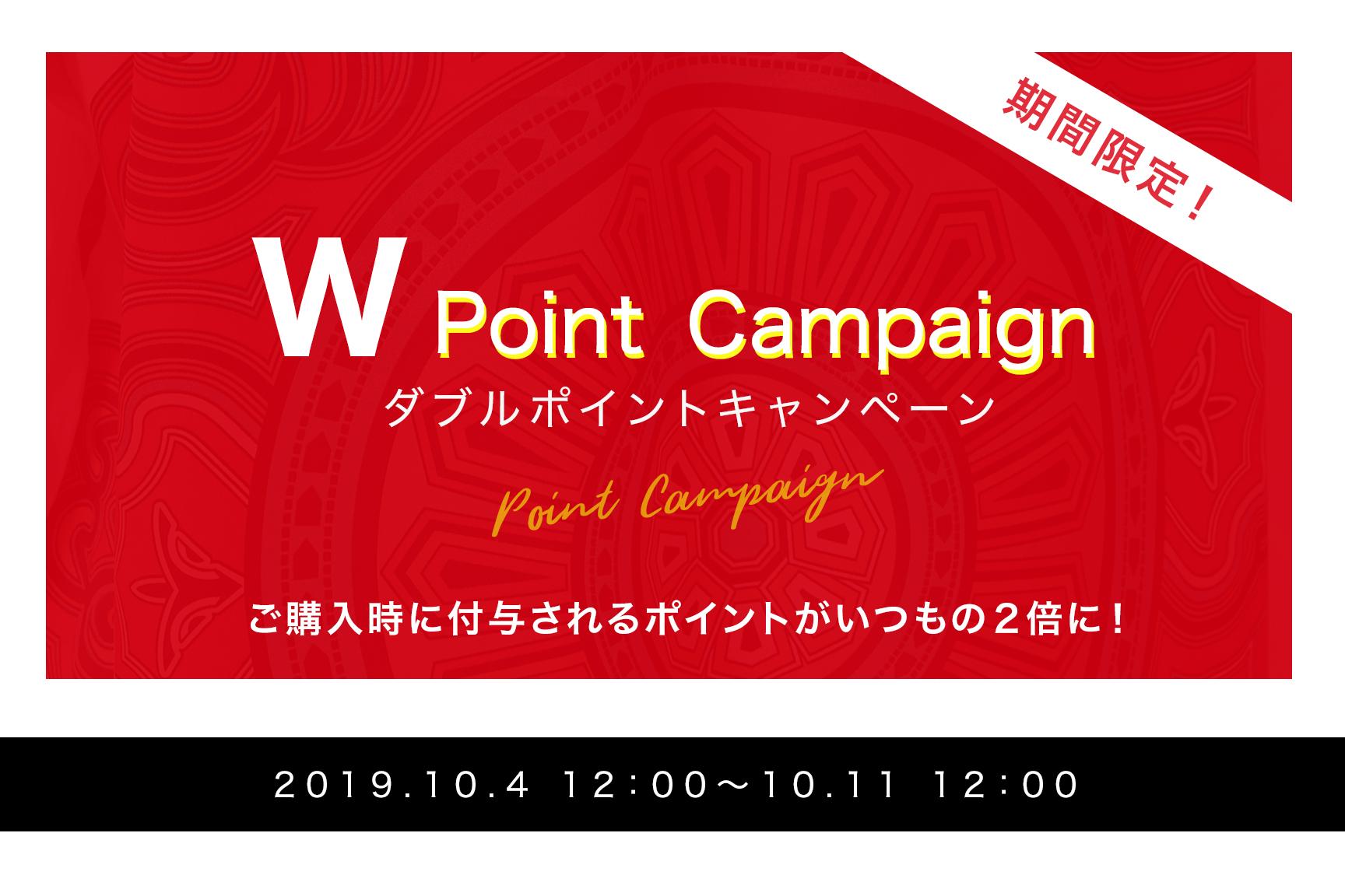 Wポイントキャンペーン!